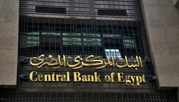 egypt and cryptocurrency